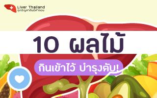10 ผลไม้ กินเข้าไว้ บำรุงตับ